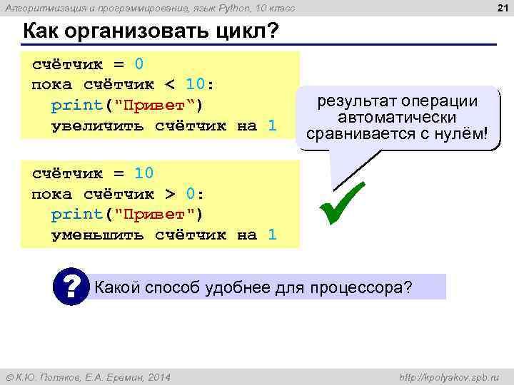 21 Алгоритмизация и программирование, язык Python, 10 класс Как организовать цикл? счётчик = 0