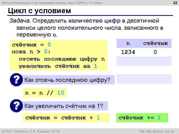 22 Алгоритмизация и программирование, язык Python, 10 класс Цикл с условием Задача. Определить количество