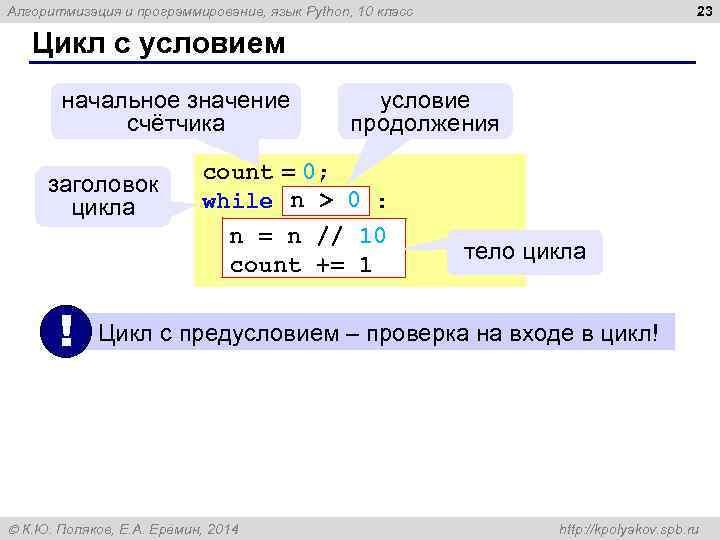 23 Алгоритмизация и программирование, язык Python, 10 класс Цикл с условием начальное значение счётчика