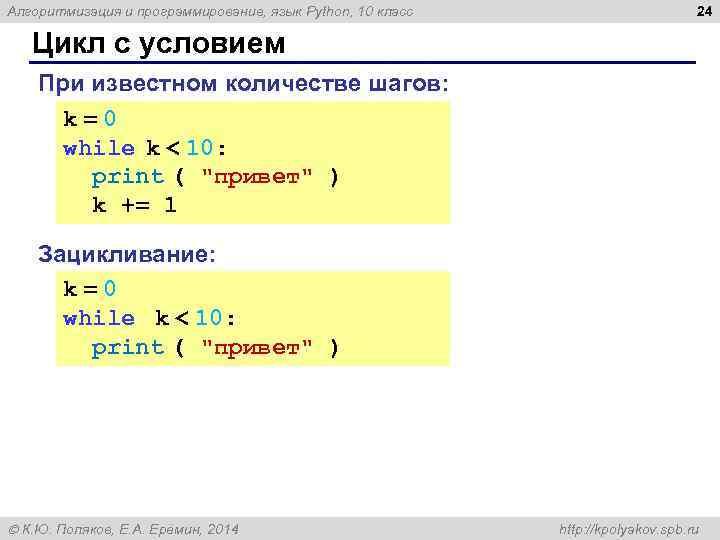 Алгоритмизация и программирование, язык Python, 10 класс 24 Цикл с условием При известном количестве