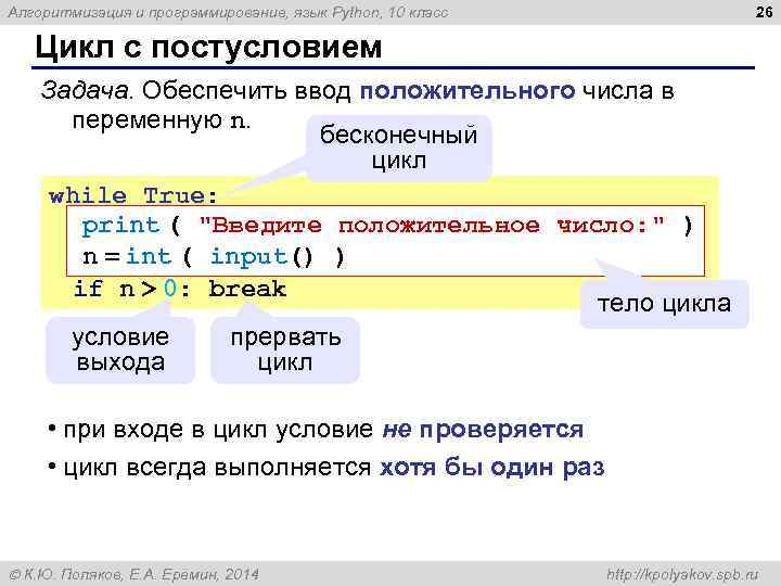 26 Алгоритмизация и программирование, язык Python, 10 класс Цикл с постусловием Задача. Обеспечить ввод