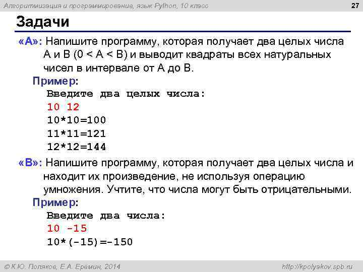 Алгоритмизация и программирование, язык Python, 10 класс 27 Задачи «A» : Напишите программу, которая