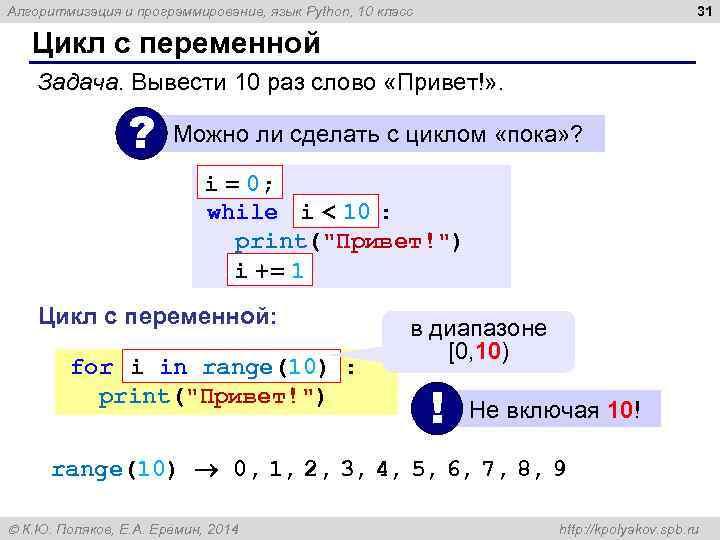 31 Алгоритмизация и программирование, язык Python, 10 класс Цикл с переменной Задача. Вывести 10
