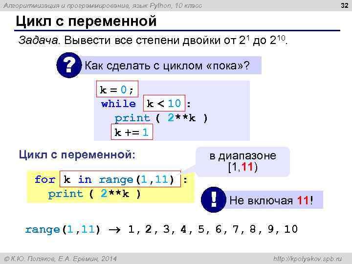 32 Алгоритмизация и программирование, язык Python, 10 класс Цикл с переменной Задача. Вывести все