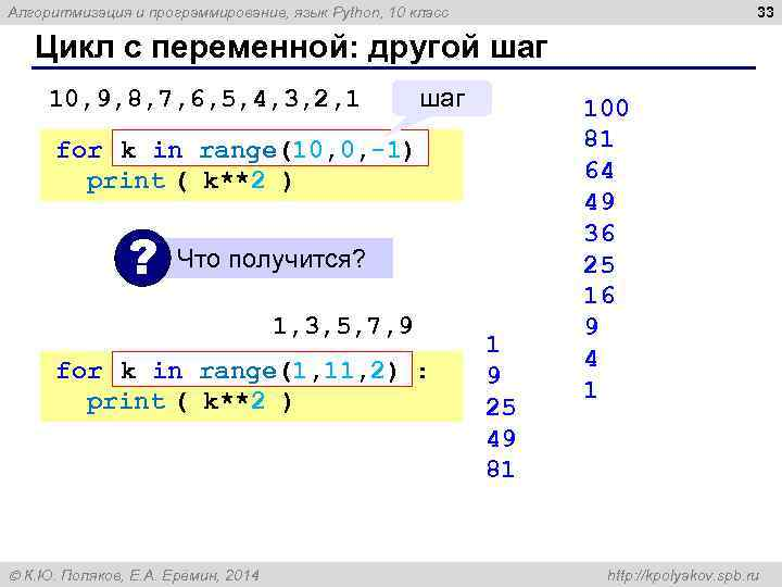 33 Алгоритмизация и программирование, язык Python, 10 класс Цикл с переменной: другой шаг 10,