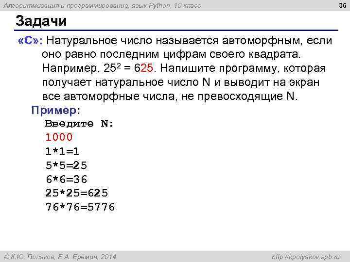 36 Алгоритмизация и программирование, язык Python, 10 класс Задачи «С» : Натуральное число называется