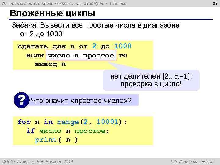 37 Алгоритмизация и программирование, язык Python, 10 класс Вложенные циклы Задача. Вывести все простые