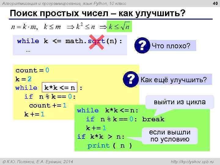 40 Алгоритмизация и программирование, язык Python, 10 класс Поиск простых чисел – как улучшить?