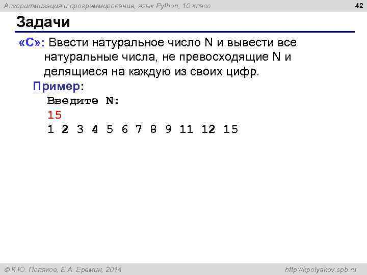 42 Алгоритмизация и программирование, язык Python, 10 класс Задачи «C» : Ввести натуральное число