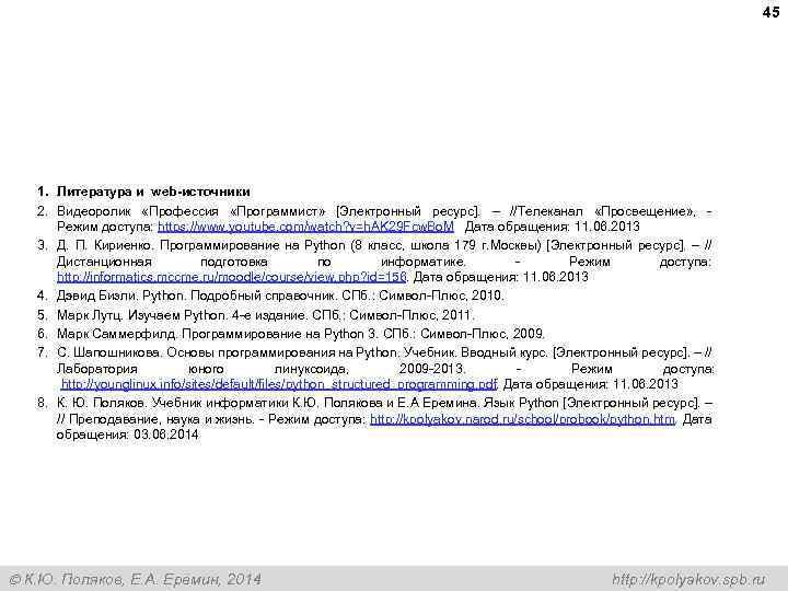 45 1. Литература и web-источники 2. Видеоролик «Профессия «Программист» [Электронный ресурс]. – //Телеканал «Просвещение»