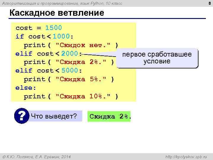 8 Алгоритмизация и программирование, язык Python, 10 класс Каскадное ветвление cost = 1500 if