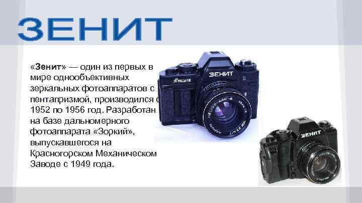 «Зенит» — один из первых в мире однообъективных зеркальных фотоаппаратов с пентапризмой, производился