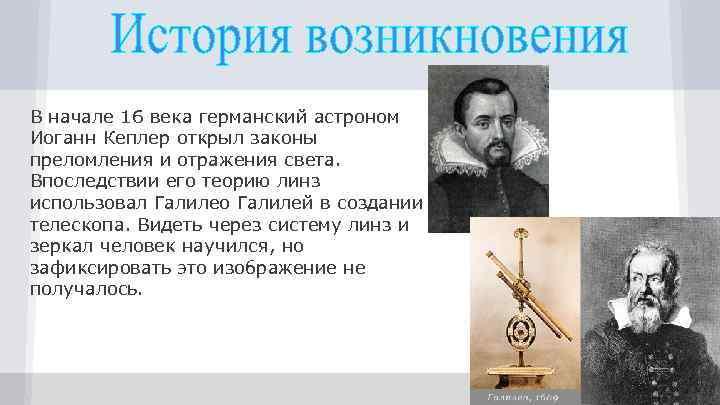 В начале 16 века германский астроном Иоганн Кеплер открыл законы преломления и отражения света.
