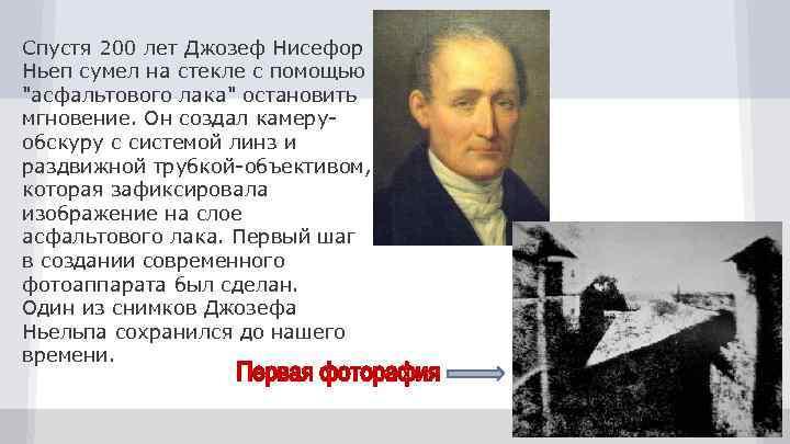 Спустя 200 лет Джозеф Нисефор Ньеп сумел на стекле с помощью