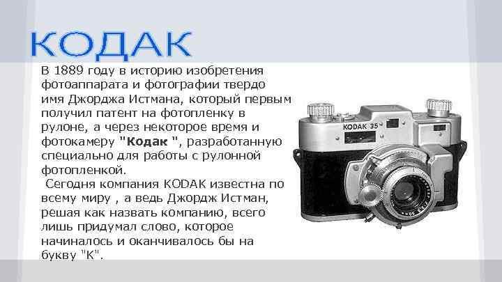 В 1889 году в историю изобретения фотоаппарата и фотографии твердо имя Джорджа Истмана, который