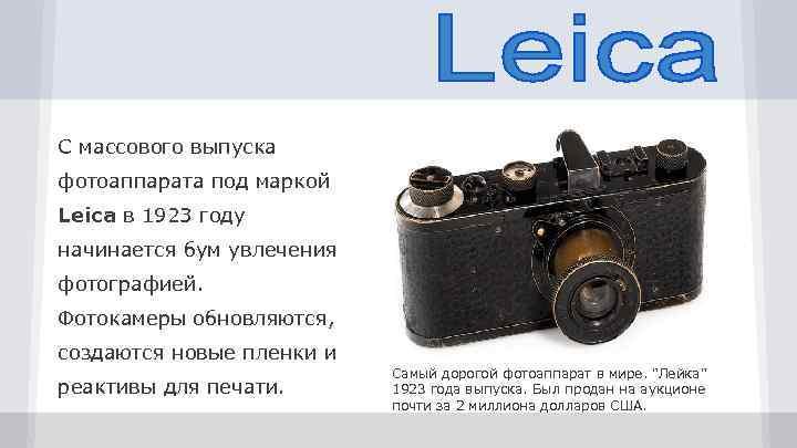 С массового выпуска фотоаппарата под маркой Leica в 1923 году начинается бум увлечения фотографией.