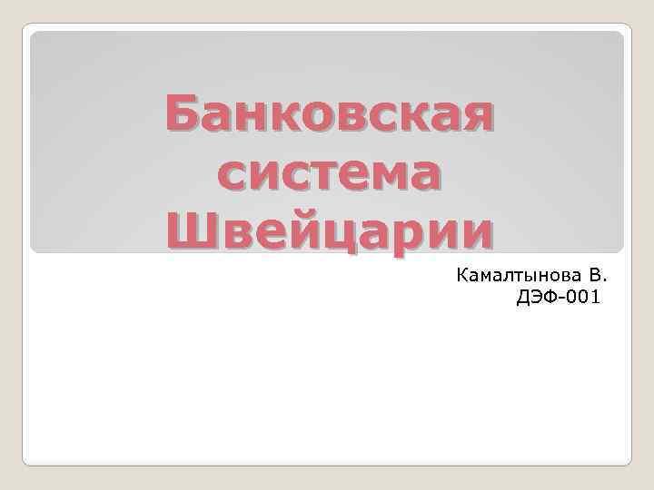 Банковская система Швейцарии Камалтынова В. ДЭФ-001