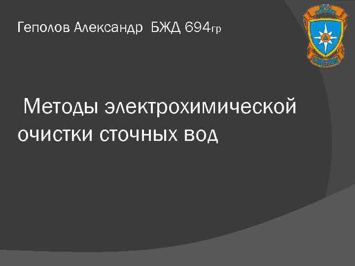 Геполов Александр БЖД 694 гр Методы электрохимической очистки сточных вод