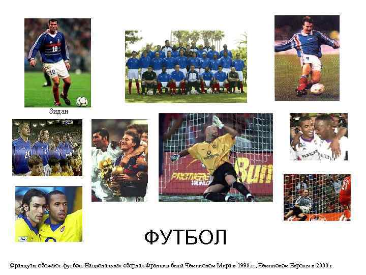 ФУТБОЛ Французы обожают футбол. Национальная сборная Франции была Чемпионом Мира в 1998 г. ,