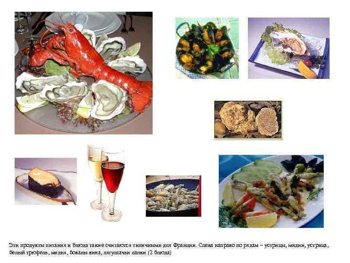 Эти продукты питания и блюда также считаются типичными для Франции. Слева направо по рядам