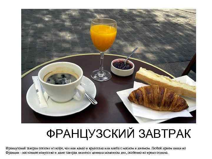 ФРАНЦУЗСКИЙ ЗАВТРАК Французский завтрак состоит из кофе, чая или какао и круассана или хлеба