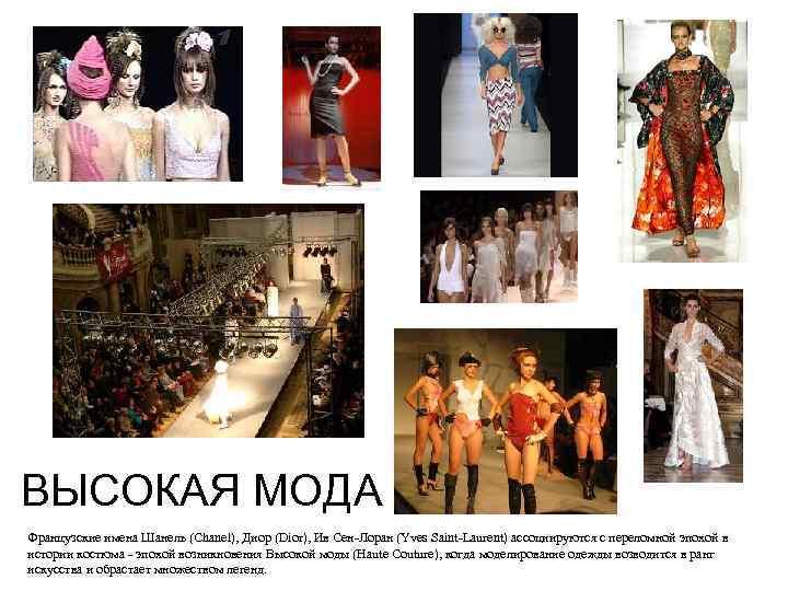 ВЫСОКАЯ МОДА Французские имена Шанель (Chanel), Диор (Dior), Ив Сен-Лоран (Yves Saint-Laurent) ассоциируются с