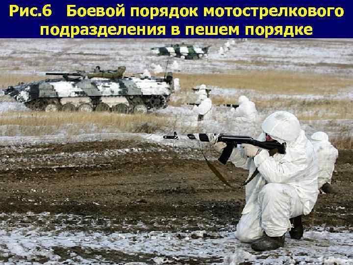 Рис. 6 Боевой порядок мотострелкового подразделения в пешем порядке