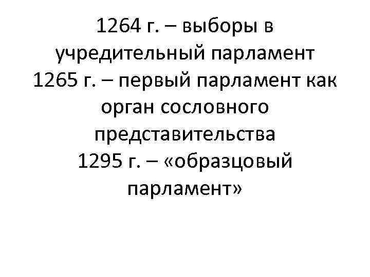 1264 г. – выборы в учредительный парламент 1265 г. – первый парламент как орган