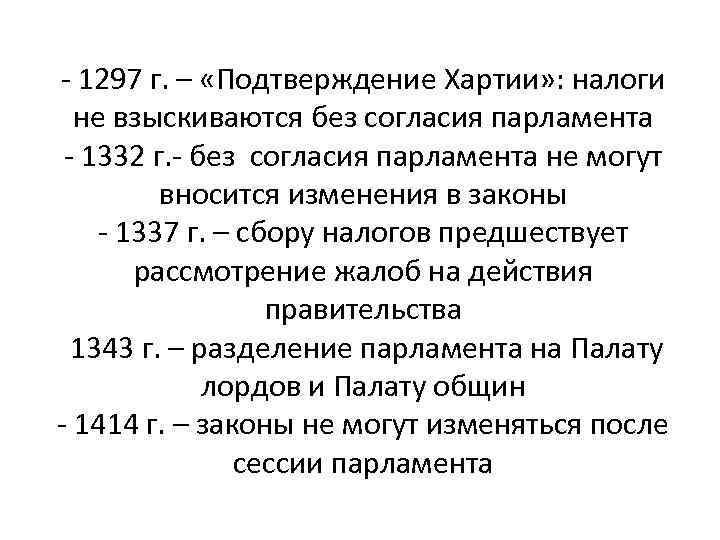 - 1297 г. – «Подтверждение Хартии» : налоги не взыскиваются без согласия парламента -