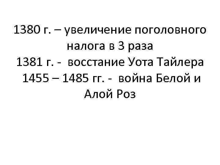 1380 г. – увеличение поголовного налога в 3 раза 1381 г. - восстание Уота