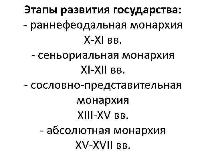 Этапы развития государства: - раннефеодальная монархия X-XI вв. - сеньориальная монархия XI-XII вв. -