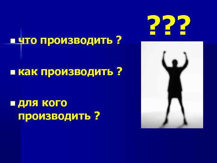 n что производить ? n как производить ? n для кого производить ? ?