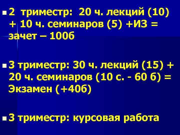 n 2 триместр: 20 ч. лекций (10) + 10 ч. семинаров (5) +ИЗ =