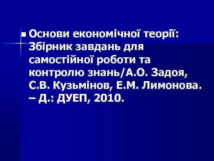 n Основи економічної теорії: Збірник завдань для самостійної роботи та контролю знань/А. О. Задоя,