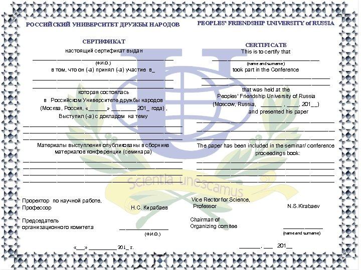 РОССИЙСКИЙ УНИВЕРСИТЕТ ДРУЖБЫ НАРОДОВ PEOPLES' FRIENDSHIP UNIVERSITY of RUSSIA СЕРТИФИКАТ настоящий сертификат выдан _______________________