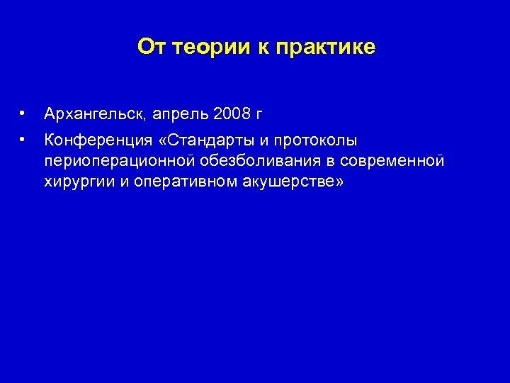 От теории к практике • Архангельск, апрель 2008 г • Конференция «Стандарты и протоколы