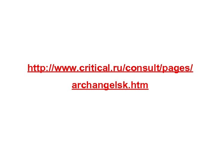 http: //www. critical. ru/consult/pages/ archangelsk. htm