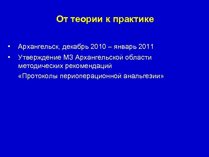 От теории к практике • Архангельск, декабрь 2010 – январь 2011 • Утверждение МЗ