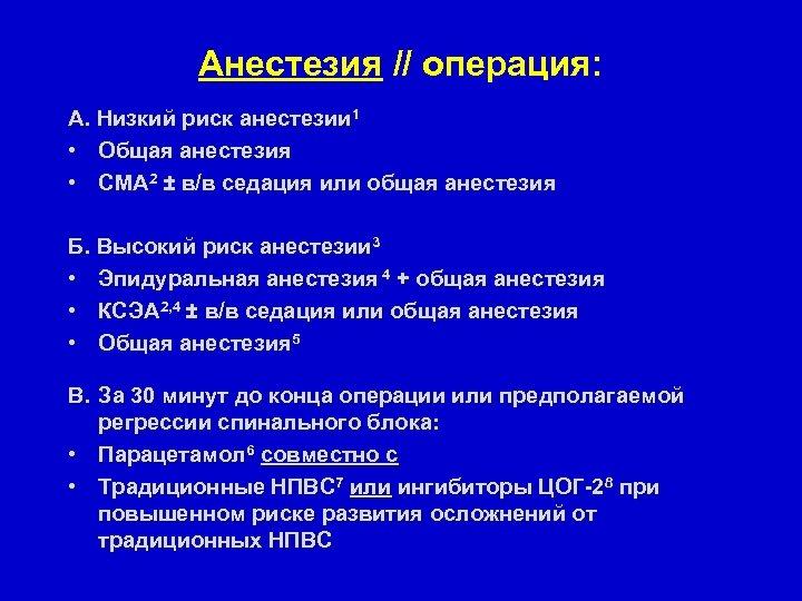 Анестезия // операция: А. Низкий риск анестезии 1 • Общая анестезия • СМА 2