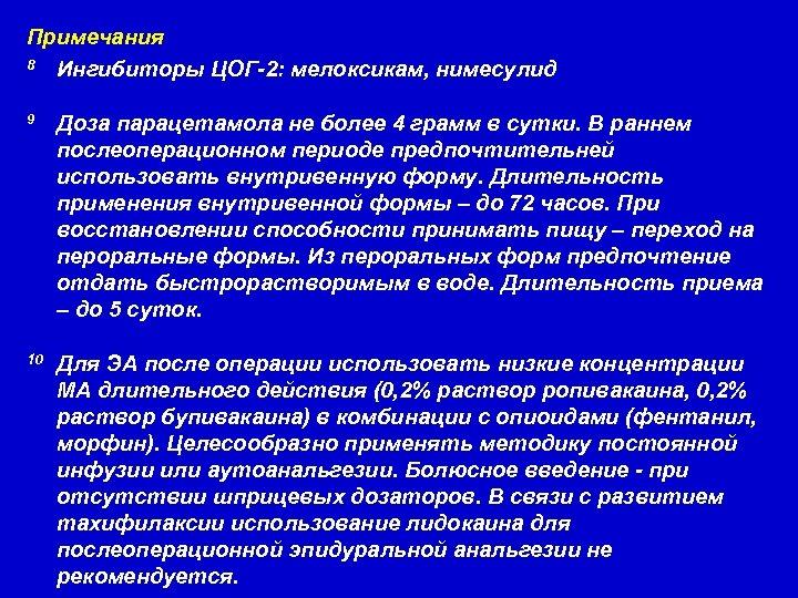 Примечания 8 Ингибиторы ЦОГ-2: мелоксикам, нимесулид 9 Доза парацетамола не более 4 грамм в