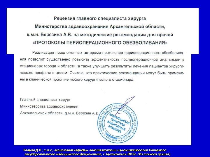 Уваров Д. Н. , к. м. н. , ассистент кафедры анестезиологии и реаниматологии Северного