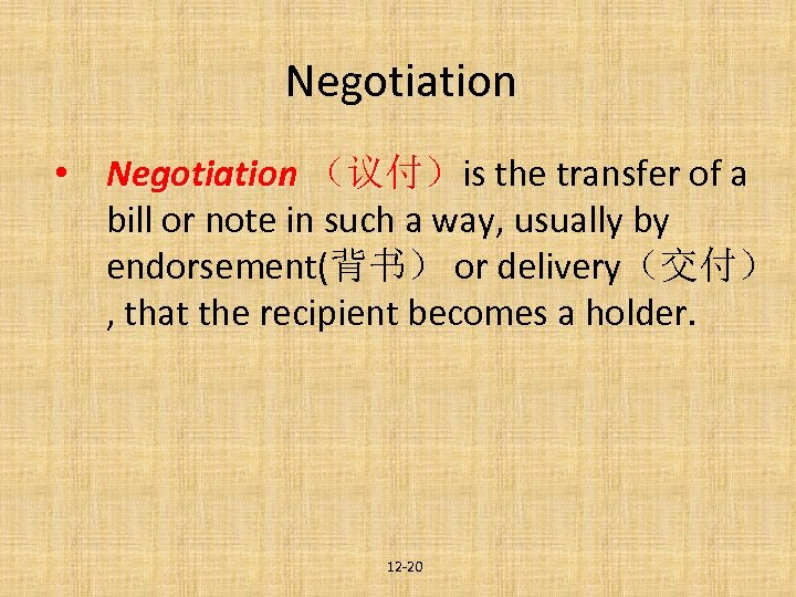 Negotiation • Negotiation (议付)is the transfer of a (议付) bill or note in such