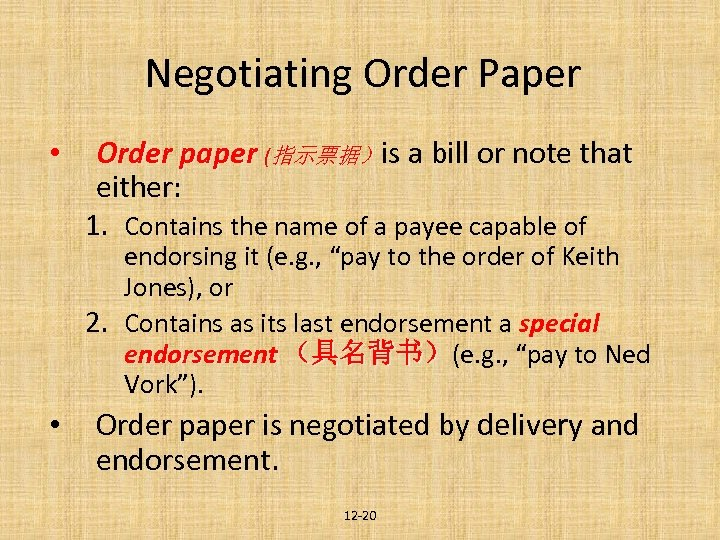 Negotiating Order Paper • Order paper (指示票据)is a bill or note that either: 1.