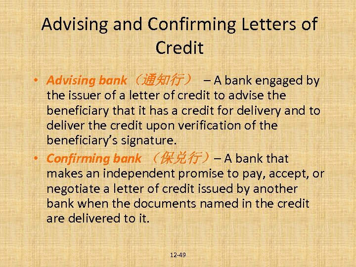 Advising and Confirming Letters of Credit • Advising bank(通知行) – A bank engaged by