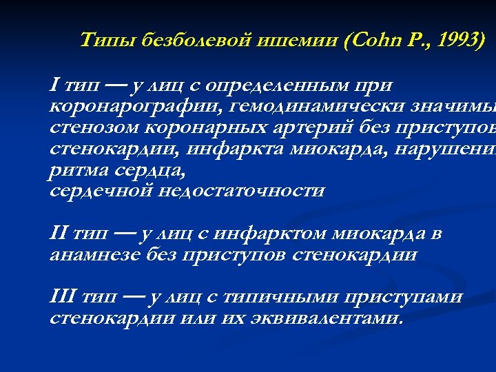 Типы безболевой ишемии (Cohn P. , 1993) I тип — у лиц с определенным