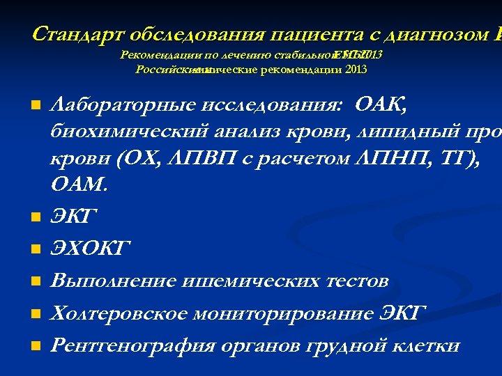 Стандарт обследования пациента с диагнозом И Рекомендации по лечению стабильной ИБС ESC 2013 Российские