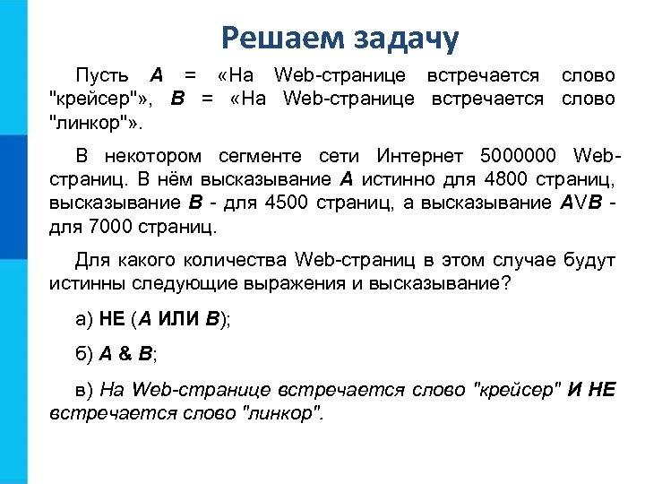 Решаем задачу Пусть А = «На Web-странице встречается слово