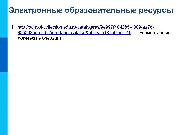 Электронные образовательные ресурсы 1. http: //school-collection. edu. ru/catalog/res/9 e 997 f 40 -f 285