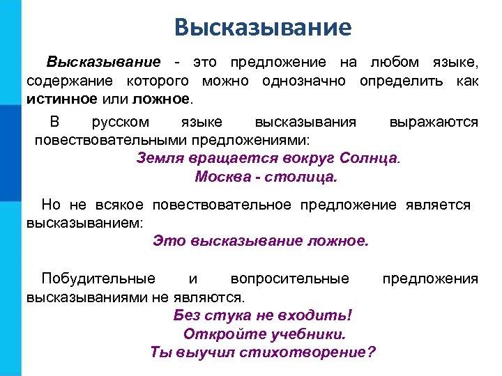 Высказывание - это предложение на любом языке, содержание которого можно однозначно определить как истинное