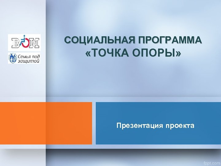 СОЦИАЛЬНАЯ ПРОГРАММА «ТОЧКА ОПОРЫ» Презентация проекта